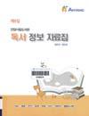 http://text.library.kr/dc2015/dc20150237/dc20150237.pdf