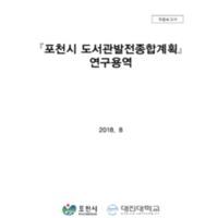 DC20190147.pdf