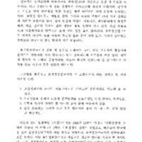 http://archivelab.co.kr/kmemory/GM00022642.pdf