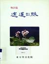http://text.library.kr/dc2015/dc20150376/dc20150376.pdf