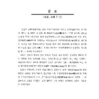 http://archivelab.co.kr/kmemory/GM00022831.pdf