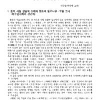http://archivelab.co.kr/kmemory/GM00021736.pdf