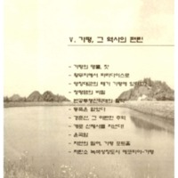 http://archivelab.co.kr/kmemory/GM00024935.pdf