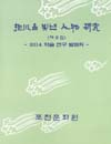 http://text.library.kr/dc2015/dc20150575/dc20150575.pdf