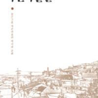 고양시의 자연마을들 ; 높은고을 작은마을의 역사와 문화 ; 고양학연구소 민속학시리즈 6 ; 경기도 현대지역사회기록 12
