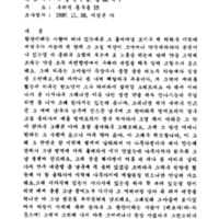 http://archivelab.co.kr/kmemory/GM00022370.pdf