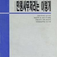 http://text.library.kr/dc0020/dc00200403/dc00200403.pdf