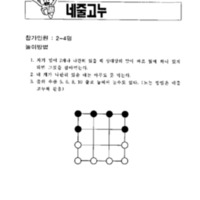 http://archivelab.co.kr/kmemory/GM00022513.pdf