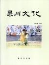 http://text.library.kr/dc0030/dc00300118/dc00300118.pdf