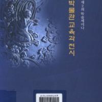 DC20190438.pdf