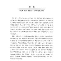 http://archivelab.co.kr/kmemory/GM00022799.pdf