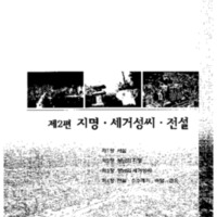 http://archivelab.co.kr/kmemory/GM00022973.pdf