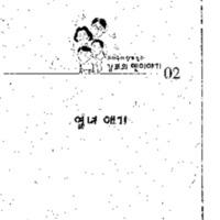 http://archivelab.co.kr/kmemory/GM00025109.pdf