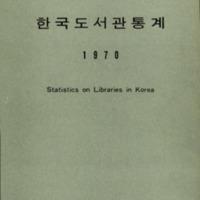 한국도서관통계 1970년<br />