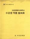 http://text.library.kr/dc2015/dc20150849/dc20150849.pdf