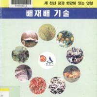 http://text.library.kr/dc0020/dc00200099/dc00200099.pdf