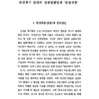http://archivelab.co.kr/kmemory/GM00020666.pdf