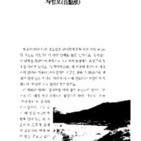 http://archivelab.co.kr/kmemory/GM00022681.pdf