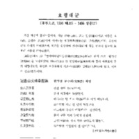 http://archivelab.co.kr/kmemory/GM00022852.pdf