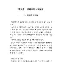 http://archivelab.co.kr/kmemory/GM00020812.pdf