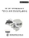 http://text.library.kr/dc0060/dc00600153/dc00600153.pdf