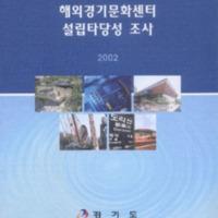 http://text.library.kr/dc0010/dc00100589/dc00100589.pdf