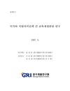 http://text.library.kr/dc0080/dc00800503/dc00800503.pdf