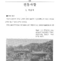 http://archivelab.co.kr/kmemory/GM00020711.pdf