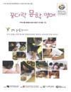 http://text.library.kr/dc2016/dc20160227/dc20160227.pdf