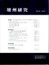 http://text.library.kr/dc0030/dc00300021/dc00300021.pdf