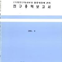 http://text.library.kr/dc0020/dc00200382/dc00200382.pdf