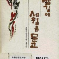 발길에 세월을 묻고 ; 강대욱 역사기행.제2집
