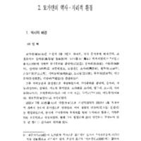 http://archivelab.co.kr/kmemory/GM00022628.pdf
