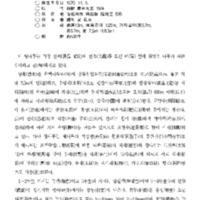 http://archivelab.co.kr/kmemory/GM00021214.pdf