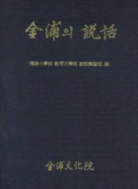 http://archivelab.co.kr/kmemory/GM00025873.pdf