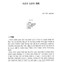 http://archivelab.co.kr/kmemory/GM00023724.pdf