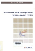 MUSEUM PARK 조성을 위한 타당성조사 및 기본계획 수립을 위한 연구용역
