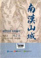 남한산성 사료총서 제2권