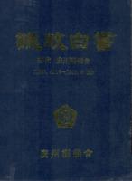 광주군 의정백서 1995년