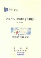 2007년도 주요업무 평가계획 1 ; 도 본청
