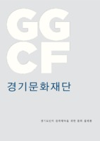 경기문화재단 국문 브로슈어