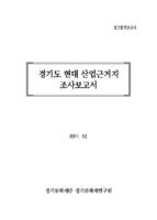경기도 현대 산업근거지 조사보고서 ; 연구용역보고서