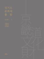 경기도 문화재 총람 ; 도지정편 1
