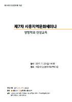 양명학과 인성교육 ; 제7차 시흥지역문화세미나 자료집