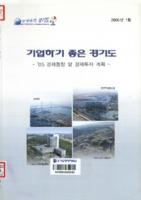 기업하기 좋은 경기도 ; 05 경제동향 및 경제투자 계획