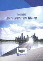 2014년도 경기도 지방도 설계요령