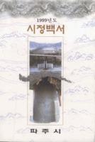 파주시 시정백서 1999년