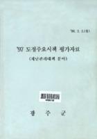 1997 도정주요시책 평가자료 ; 재난관리대책 분야
