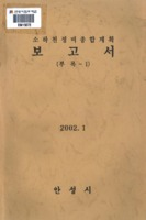 소하천정비 종합계획 보고서 ; 부록-1