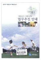 경기도 2008년도 생활보장 업무추진 안내